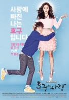 """Hogu-ui Sarang"" - South Korean Movie Poster (xs thumbnail)"