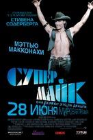 Magic Mike - Russian Movie Poster (xs thumbnail)