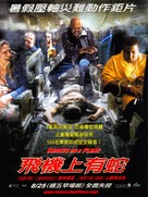 Snakes on a Plane - Taiwanese poster (xs thumbnail)