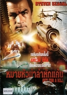 Out For A Kill - Thai Movie Cover (xs thumbnail)