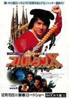Wheels On Meals - Japanese Movie Poster (xs thumbnail)
