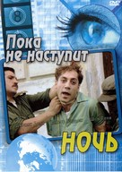 Before Night Falls - Russian DVD cover (xs thumbnail)