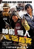 Joheunnom nabbeunnom isanghannom - Taiwanese Movie Poster (xs thumbnail)