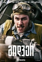 Midway - Georgian Movie Poster (xs thumbnail)