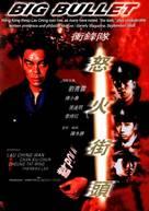 Chung fung dui ji no foh gaai tau - Hong Kong poster (xs thumbnail)