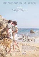 Café Society - South Korean Movie Poster (xs thumbnail)