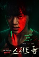 """Sweet Home"" - South Korean Movie Poster (xs thumbnail)"