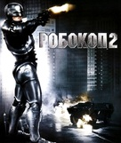 RoboCop 2 - Russian Blu-Ray cover (xs thumbnail)