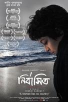 Nirbashito - Indian Movie Poster (xs thumbnail)