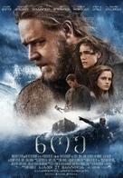 Noah - Georgian Movie Poster (xs thumbnail)