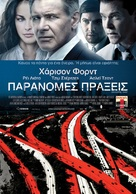 Crossing Over - Greek Movie Poster (xs thumbnail)