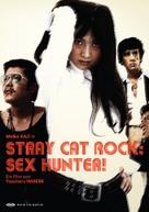 Nora-neko rokku: Sekkusu hanta - German DVD cover (xs thumbnail)