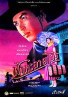 Fah talai jone - Thai Movie Poster (xs thumbnail)