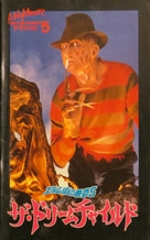 A Nightmare on Elm Street: The Dream Child - Japanese Movie Poster (xs thumbnail)