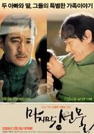 Majimak seonmul - South Korean Movie Poster (xs thumbnail)