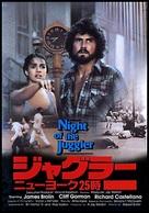 Night of the Juggler - Japanese Movie Poster (xs thumbnail)