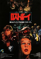 The Lost Boys - Japanese Movie Poster (xs thumbnail)