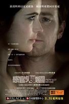 Perfect Sense - Hong Kong Movie Poster (xs thumbnail)