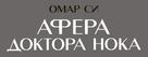 Knock - Russian Logo (xs thumbnail)