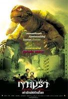 Gamera: Chiisaki yusha-tachi - Thai Movie Poster (xs thumbnail)