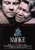 Smoke - Japanese DVD cover (xs thumbnail)