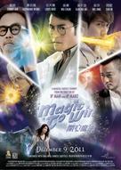 Magic to Win - Movie Poster (xs thumbnail)