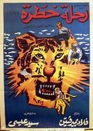 Polosatyy reys - Egyptian Movie Poster (xs thumbnail)