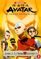 """Avatar: The Last Airbender"" - Dutch Movie Cover (xs thumbnail)"