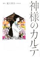 Kamisama no karute - Japanese Movie Poster (xs thumbnail)