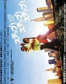 Mad Hot Ballroom - Japanese Movie Poster (xs thumbnail)