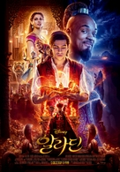 Aladdin - South Korean Movie Poster (xs thumbnail)