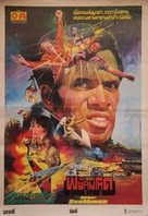 Mister Deathman - Thai Movie Poster (xs thumbnail)