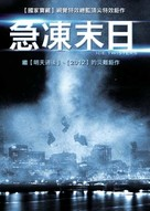 Ice Twisters - Chinese Movie Poster (xs thumbnail)