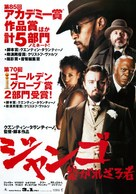 Django Unchained - Japanese Movie Poster (xs thumbnail)
