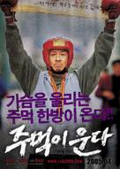 Crying Fist - South Korean poster (xs thumbnail)
