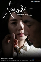 """Bad Love"" - South Korean Movie Poster (xs thumbnail)"