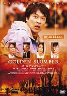 Gôruden suranbâ - Japanese Movie Cover (xs thumbnail)