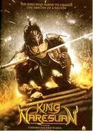 Tamnaan somdet phra Naresuan maharat: Phaak prakaat itsaraphaap - Movie Poster (xs thumbnail)