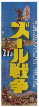 Zulu - Japanese Movie Poster (xs thumbnail)