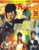 Mi ni te gong dui - Chinese Movie Cover (xs thumbnail)