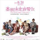 Jiyin jueding wo ai ni - Taiwanese Movie Poster (xs thumbnail)