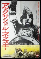 Aleksandr Nevskiy - Japanese Movie Poster (xs thumbnail)
