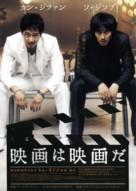 Yeong-hwa-neun yeong-hwa-da - Japanese Movie Poster (xs thumbnail)