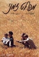 Les égarés - Israeli Movie Cover (xs thumbnail)