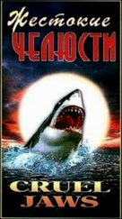 Cruel Jaws - Russian VHS cover (xs thumbnail)