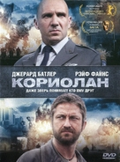 Coriolanus - Russian DVD movie cover (xs thumbnail)