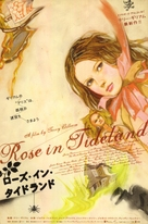 Tideland - Japanese Movie Poster (xs thumbnail)
