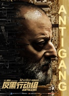 Antigang - Chinese Movie Poster (xs thumbnail)