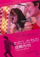 La guerre est déclarée - Japanese Movie Poster (xs thumbnail)