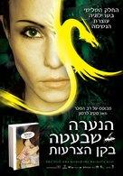 Luftslottet som sprängdes - Israeli Movie Poster (xs thumbnail)